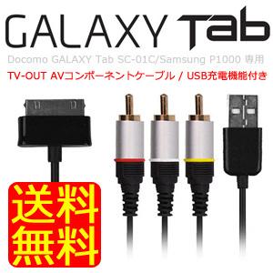 【送料無料】大画面で映像や写真を上映できます!ドコモ スマートフォンGALAXY Tab ギャラクシータブ (SC-01C)/GALAXY Tab 7.0 Plus(SC-02D)専用コンポジットAVケーブル USB付き【豪華フルセット】の画像