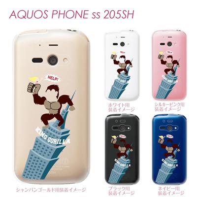 【AQUOS PHONE ss 205SH】【205sh】【Soft Bank】【カバー】【ケース】【スマホケース】【クリアケース】【ユニーク】【MOVIE PARODY】【KING GORILLA】 10-205sh-ca0051の画像