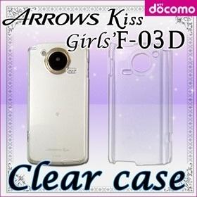【 クリアハードケースカバー 】 ARROWS Kiss / Girls  F-03D / ANTEPRIMA F-09D ( スマートフォン アローズ キス ガールズ F03D F09D アンテプリの画像
