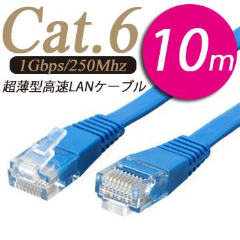 【送料無料】[Cat.6/10m]高品質 極薄フラット激安LANケーブル 10メートル カテゴリ6 (カテゴリー6) より線 1GBASE(1Gbps)完全対応 ギガビット接続 2重シールド ランケーブル LANcable 構築[ホワイト/ブルー 1m/2m/3m/5m/7m/10m/15m/20m/25m/30m]の画像
