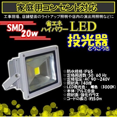 【レビュー記載で送料無料!】PSE取得済 高品質台湾SMD LED投光器20W/200W 3000k5Mコード 広角140度 防水 50/60Hz アルミ合金 強化ガラス 3000ケルビンの画像
