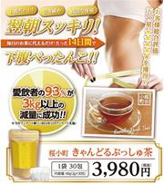 💖30包💖3980円→888円💖きゃんどるぶっしゅ茶★ルイボス・ローズヒップ配合!毎日同じ味だと飽きてしまう★