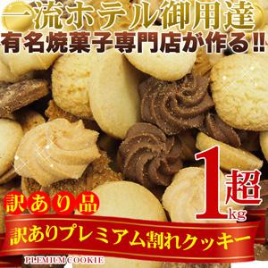【訳あり】プレミアム割れクッキー1kgの画像