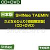 日本版【1次予約/送料無料】SHINee TAEMIN さよならひとり【初回限定盤】(CD+DVD)/ UPCH-29223A 【日本国内発送】
