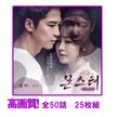 韓国ドラマ 「モンスター」 全50話  DVD-BOX 25枚组、 日本語字幕 【高画質】