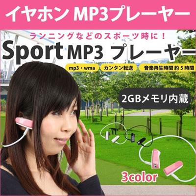 イヤホン MP3プレーヤー ワイヤレス 付属のUSBケーブルで充電 ・データ転送OK MP3 コードレス ヘッドホン ヘッドフォン スポーツ ジョギング ランニング 散歩 SPM-01[定形外郵便配送][送料無料]の画像
