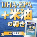 【送料無料】DHA・EPA+米油の導き180カプセル【約6か月分】オメガ3たっぷり!DHA・EPA+米油の相乗パワー!亜麻仁油、ビタミンEまで強化されてとってもサラサラ★翌営業日のスピード発送