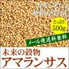 【メール便送料無料】未来の穀物アマランサス500g★最近話題!スーパーフード★スーパーグレイン(驚異の穀物)」と称される高栄養穀物バランスの良い、栄養・ミネラルを含み、カルシウム・ビタミン・食物繊維は白米の10倍以上!!