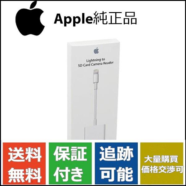 アップル純正SDカードカメラリーダー Apple純正 Lightning - SDカードカメラリーダー  Lightning to SD Card Camer