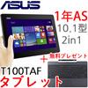[ASUS]T100TAF 10.1型2in1 タブレット / クアッドコア CPU / フリーボルト製品/ ウィンドウ10の無料アップグレードが可能/global refurbish/pc