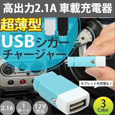 シガーソケット USB 1ポート 高出力 2.1A 超小型サイズ 12V車専用 車載充電器 iPhone6 iPhone5 充電 チャージャー アイフォン スマホ スマートフォン ER-CCS1 [ゆうメール配送][送料無料]の画像