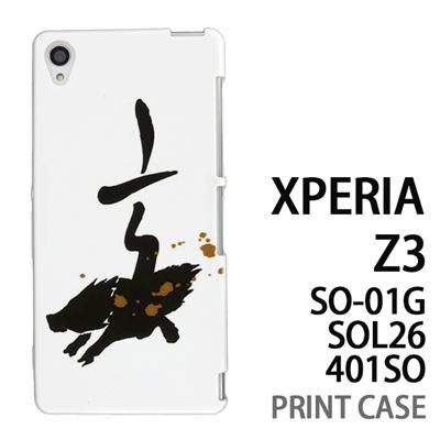 XPERIA Z3 SO-01G SOL26 401SO 用『0723 干支筆文字 亥』特殊印刷ケース【 xperia z3 so01g so-01g SO01G sol26 401so docomo au softbank エクスペリア エクスペリアz3 ケース プリント カバー スマホケース スマホカバー】の画像