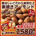 \さらに本気!!! 本気SALE!/【送料無料】素焼きアーモンド ホール カリフォルニア産 1kg 無塩 無添加 Almond Whole ナッツ
