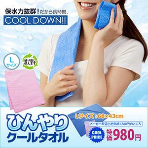 接触冷感 クールタオル ひんやり 冷却タオル Lサイズの画像