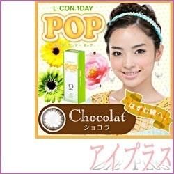 L-CON 1DAY POP-エルコンワンデーポップ ショコラ(30枚入り)/1日使い捨ての画像