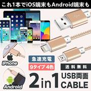 【Qoo10最安値挑戦中】【5本まで送料130円】【2in1//iPhone・Androidもこれ1本】 両面USBケーブル IOS/Android対応 両面2in1ケーブル 1m 充電ケーブル スマホケーブル 充電器 Xperia Nexus Galaxy AQUOS Android