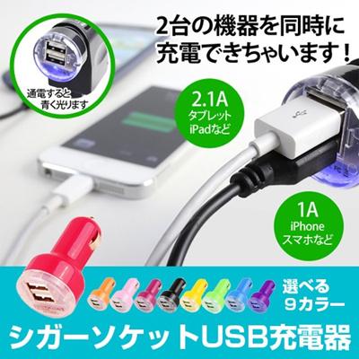 シガーソケット USB 2ポート 高出力 3.1A (2.1A + 1A) 12V車専用 車載充電器 iPhone6 iPhone5 車 カー 充電 アイフォン スマホ スマートフォン 3.1A-SOCKET[ゆうメール配送][送料無料] カー用品の画像