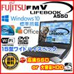 「価格を抑えて高スペックを求めるあなたに!」≪Windows10標準搭載≫【中古、状態良好品】KINGSOFTOffice付 パソコン ノートパソコン 富士通 中古パソコン 送料無料 無線LAN Windows10HomePremium[MAR] 64bit LIFEBOOK A550 Core i5 HDD160GB メモリ2GB DVDマルチドライブ