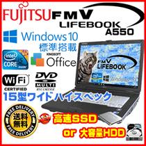 【中古、状態良好品】《クーポン使えます!!》【アップデートは7/29まで】パソコン ノートパソコン 富士通  中古パソコン 送料無料 無線LAN 互換Office2013付き Windows7 Pro Windows10 対応 LIFEBOOK A550 Core i5 2.40GHz 新品HDD500GB メモリ4GB DVDマルチドライブ 15.6ワイド【中古】
