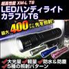 【送料無料】XM-L T6 高性能 LEDハンディライト 「カラフルT6」 選べる4カラー ブラック/シルバー/ブルー/ピンク 最大400メートル先を照射!防災用品・アウトドア・自転車用 用途無限大!UltraFire CREE T6