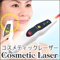 コスメティックレーザー ♪【HLS_DU】【140506coupon300】の画像
