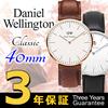 ダニエルウェリントン Daniel Wellington クラシック 40mmレザーベルト [海外正規店商品]【ラッピング不可】