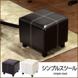 スツール BOXスツール オットマン チェア 1人掛けチェア  シンプル 合皮張り北欧 チェア オットマン  ソファ 足置 ソファー ボックス 椅子 イス いす m094119