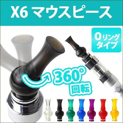 送料無料 電子タバコ Vape X6 吸い口 カラフル 360°回転マウスピース Oリングタイプ ドリップティップ マウスピース Drip Tips カスタム 禁煙 ER-ATRL[ゆうメール配送][送料無料]の画像
