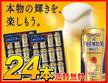 🌟クーポン使えます!サントリー ザ・プレミアム・モルツ ビールセット BPC-3N×2セット 350ml 24缶