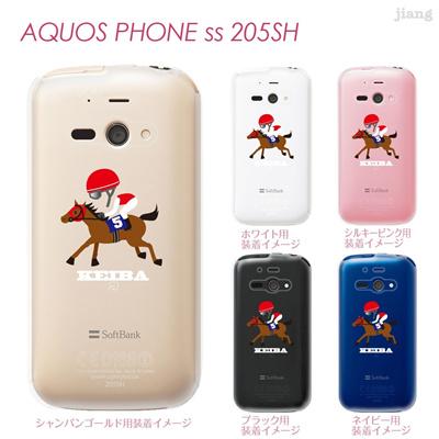 【AQUOS PHONE ss 205SH】【205sh】【Soft Bank】【カバー】【ケース】【スマホケース】【クリアケース】【クリアーアーツ】【KEIBA】【競馬】 10-205sh-ca0097の画像