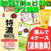 【送料無料】選んで4ケース!キッコーマン(紀文)豆乳 200ml×18本入り 4ケース(72本)