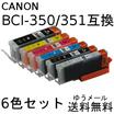 【送料無料】キャノン互換インク BCI-351XL+350XL/6MP(6色セット) BCI-350XL BCI-350BK XL BCI-351BK XL BCI-351C XL BCI-351M XL BCI-351Y XL BCI-351GY XL プリンターインク