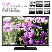 【送料無料】32V型地上デジタルハイビジョン録画対応液晶テレビ<外付HDD録画対応>省エネタイプ