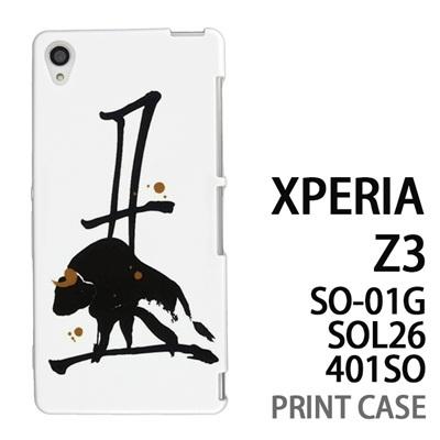 XPERIA Z3 SO-01G SOL26 401SO 用『0723 干支筆文字 丑』特殊印刷ケース【 xperia z3 so01g so-01g SO01G sol26 401so docomo au softbank エクスペリア エクスペリアz3 ケース プリント カバー スマホケース スマホカバー】の画像