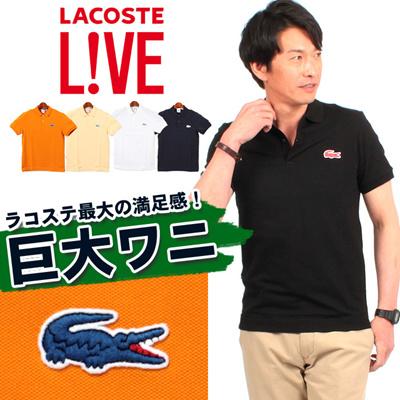 LACOSTE LIVE ラコステ ライブ STRECH PIQUE CROC PH8602-51 ストレッチ ワンポイント ポロシャツ メンズ(男性用)の画像