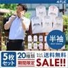 【楽天総合ランキング1位獲得の実力】【送料無料】【5枚セット】20種類から選べる ワイシャツ 半袖 形態安定 ワイシャツ おしゃれ Yシャツ メンズ yシャツ ドレスシャツ セット シャツ ビジネス ゆったり スリム カッターシャツ/flm-s51