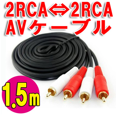 【送料無料】高音質2RCA端子(オス)⇔2RCA端子(オス)AVケーブル(音声L/R) 音声端子[赤/白/2ピン/2pin/AVケーブル/RCAピンプラグ/変換コード/ビデオコード/テレビとビデオ(その他プレイヤー)の音声接続]【約1.5m】の画像