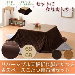 こたつ こたつテーブル 正方形 68×68 テーブル 布団 セット コンパクト 折れ脚こたつ+省スペースこたつ掛布団セット【送料無料】