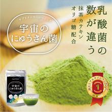 宇宙の乳酸菌80g(分包タイプ) 1兆6500億(4種の乳酸菌)京都宇治の抹茶粉末(カテキン)オリゴ糖