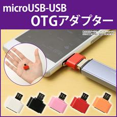 OTG USB microUSB変換アダプタ microUSBオス - USBメス OTGアダプタ 変換アダプタ 変換OTGアダプタ スマホ スマートフォン タブレット アンドロイド OTG USB microUSB変換アダプタ OTG USB microUSB変換アダプタ OTG USB microUSB変換アダプタ ER-OTGMI[ゆうメール配送][送料無料]