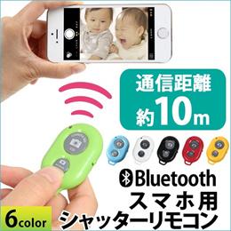 スマホ Bluetooth リモコンシャッター iPhone SE iPhone6 Android 対応 セルカ棒 等に使える リモコン 自撮り 自撮り棒 iPhone カメラシャッター ER-WRC [ゆうメール配送][送料無料]