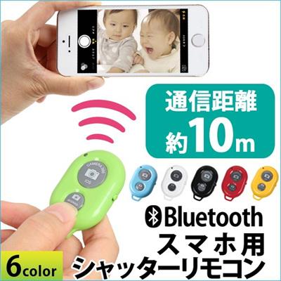 スマホ ワイヤレスシャッター セルカ棒 に使える リモコン 単品 Bluetooth3.0対応 iPhone iPad Android対応 Bluetooth リモコンシャッター 自画撮り カメラ シャッター iPhone6 スマートフォン セルフィ 自撮り 自分撮り ER-WRC [ゆうメール配送][送料無料]の画像