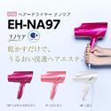 【スーパーセールクーポン使えます!~5/31まで!】Panasonic ヘアードライヤー ナノケア EH-NA97 -VP/ビビッドピンク -P/ピンク -W/白 乾かすだけでうるおい浸透ヘアエステ♪