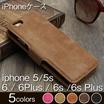 【ゲリラSALE】【iPhone SE対応】iPhone6s iPhone 6s plusケース iPhone5 アイフォン5s ケース 手帳型ケース おしゃれヌバック調  シンプル ピンク ライトブラウン キャメル ブラウン ブラック【国内発送/送無】