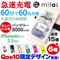 モバイルバッテリー 急速充電 60分で60%充電 日本製 の電池 大容量 軽量 8000mAh 極薄 スマートフォン スマホ 充電器 iPhone6s iPhone6 iPhone SE iPhone 5 モバイルバッテリー Mitas ミタス ER-MBPTQC/ER-MBPTPC [ゆうメール配送][送料無料]