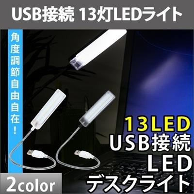 LEDデスクライト LEDライト USB接続 13灯 LED13 カンタン接続 フレキシブルアーム 自由自在 USBライト 軽量 コンパクト ER-UL05 [ゆうメール配送][送料無料]の画像