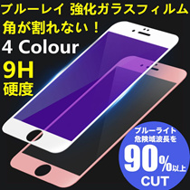 【送料無料・日本発送】ブルーライト強化ガラスiPhone8 iPhone6S iPhone6 Plus iphone7 iphone 7Plus 全面保護 ブルーライトカット 硬度9H 角が割れない
