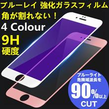【送料無料・日本発送】 ブルーライト強化ガラス iPhone6S iPhone6 Plus iphone 7  iphone 7Plus 全面保護 ブルーライトカット  硬度9H  角が割れない!