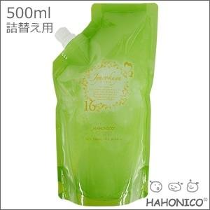 ハホニコ十六油水(16油水ジュウロクユスイ)500ml詰替え用
