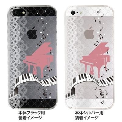 【iPhone5S】【iPhone5】【Clear Arts】【iPhone5ケース】【クリア カバー】【iPhone ケース】【スマホケース】【クリアケース】【ハードケース】【着せ替え】【イラスト】【ミュージック】【ピアノ】 09-ip5-mu0016の画像